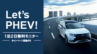 Let's PHEV1泊2日無料モニター キャンペーン実施中!!